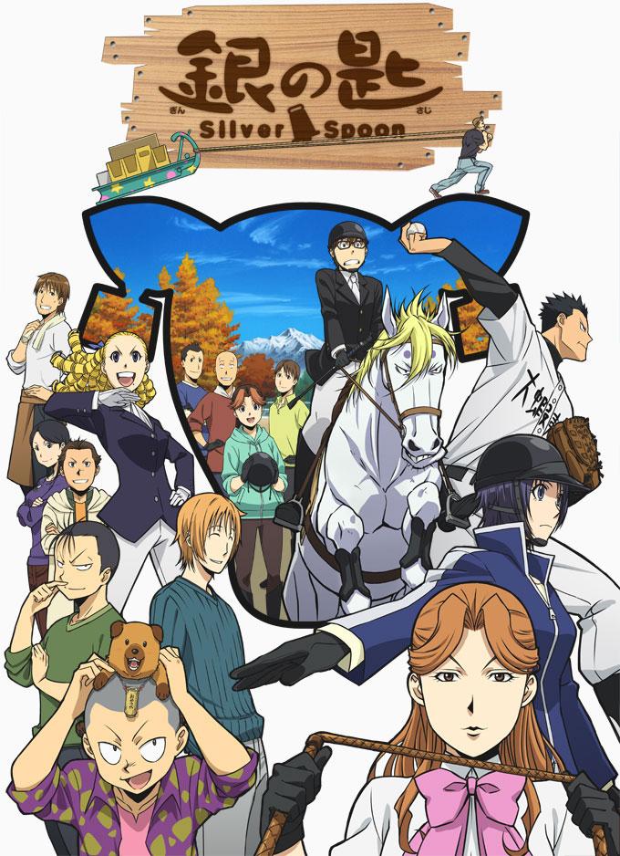 NAVER まとめ『銀の匙 Silver Spoon 第2期』の高画質アニメキャプチャー画像まとめ
