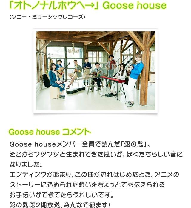 Goose houseの画像 p1_27